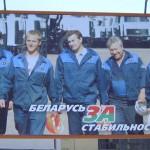 Стабильность в Беларуси