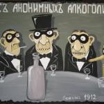 Пьяницы алкоголики