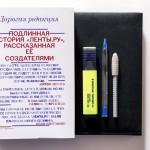 дорогая редакция. подлинная история ленты.ру рассказанная ее создателями