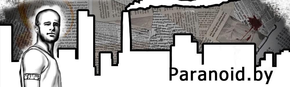 Paranoid.by – Блог Виталия Бельского
