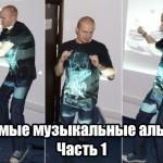 любимые песни Витали Параноида