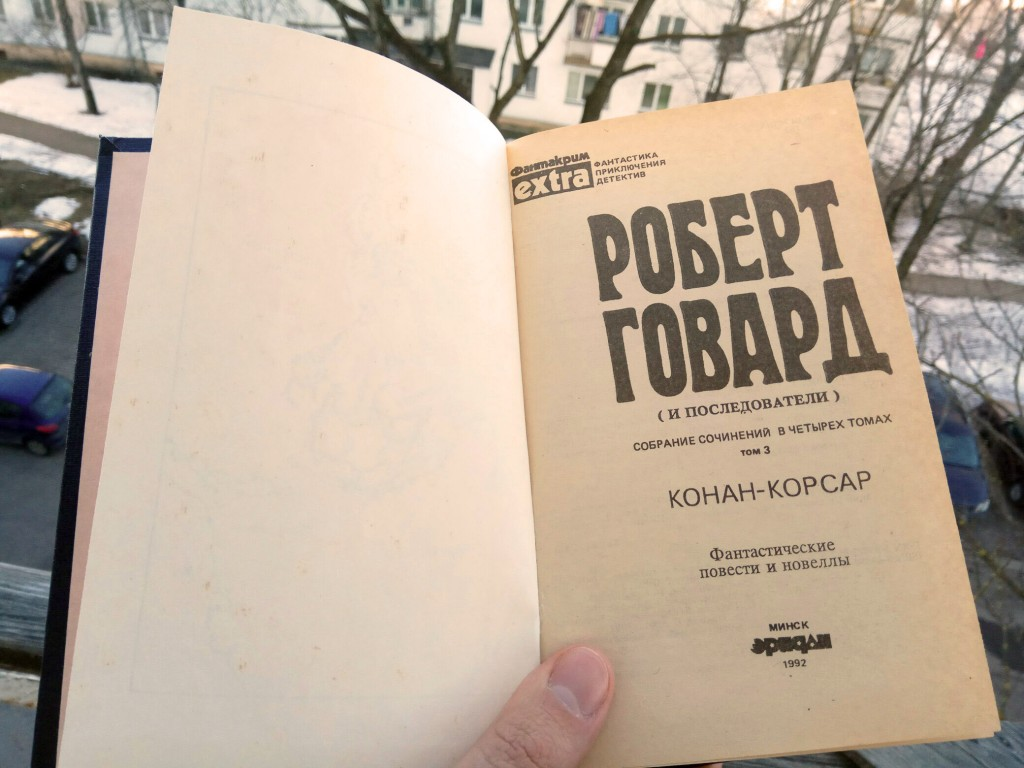 1)Роберт Говард и последователи – Конан-корсар (собрание сочинений в четырёх томах, том третий).